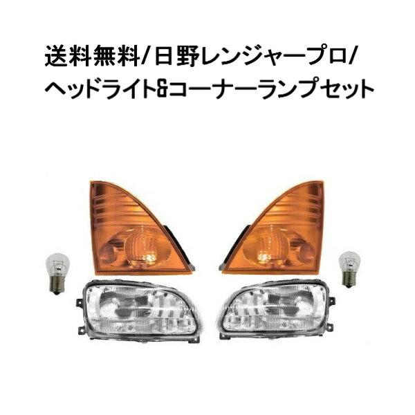 送料無料日野レンジャープロ前期クリスタルヘッドライト&コーナーランプ左右SET純正タイプハロゲン車用
