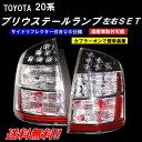 送料無料 トヨタ NHW20 プリウス LEDテールランプ ライト US仕様 前期/後期 TOYOTA PRIUS REAR TAIL LIGHT 03-09y