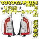 送料無料 トヨタ TOYOTA プリウス PRIUS 30 / 35系 リア LEDクリアコンビテールランプ 新品 左右 ZVW30 ZVW35 テールライト 後期純正タイプ