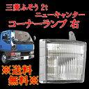 送料無料 三菱ふそう 2t NEWキャンター クリスタル コーナーランプ 右 純正タイプ ウィンカー FUSO ライト 1993-2002y MITSUBISHI