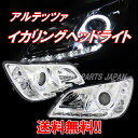 送料込トヨタ アルテッツァ 10系 LEDイカリングプロジェクターヘッドライト クロームメッキ 左右 ヘッドランプ レクサス IS300 日本光軸