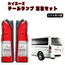 送料無料 トヨタ ハイエース 200 系 1型 2型 3型 ...