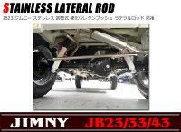JB23ジムニー専用ステンレス調整式強化ラテラルロッド前後セット新品