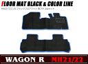 純正タイプ ブラック フロアマット MH23 ワゴンR 2点セット 青フチ