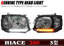 LED付き ハロゲン ヘッドライト 200系 ハイエース 3型