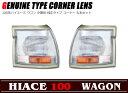 純正 タイプ コーナー レンズ 100系 ハイエース ワゴン 中期用 左右セット