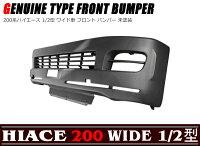 200系ハイエース1型,2型ワイド用フロントバンパー