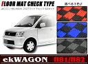 eKワゴン H81W/H82W フロアマット チェック柄 選べる3色 6点セット