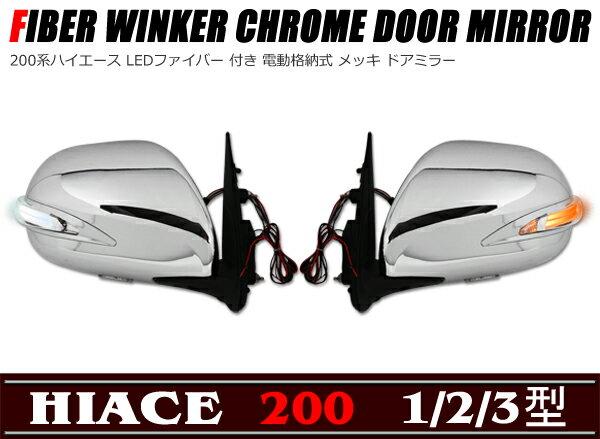 2色 LED ライトバー 電動 格納式 メッキ ドア ミラー 200系 ハイエース