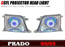 CCFLリング付き プロジェクター ヘッドライト 加工品 90/95系 プラド