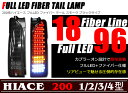 200系 ハイエース フル LED スモーク BLACKタイプ ファイバー テール ライト 左右