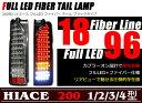 200系 ハイエース フル LED BLACKタイプ ファイバー テール 左右セット