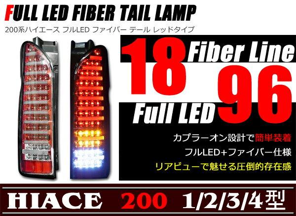 200系 ハイエース フル LED REDタイプ ファイバー テール 左右セット