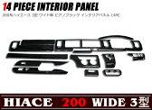 ピアノブラック 3Dインテリア パネル 14ピース 200系 ハイエース 3型 ワイド