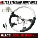 HELIOS ヘリオス 200系 ハイエース 1型 2型 3型 4型 ガングリップ ステアリング & シフトノブ パール ホワイト