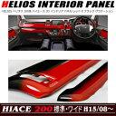 HELIOS ヘリオス 200系 ハイエース 3D インテリア パネル レッド x ブラック グラデー