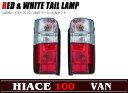 赤白 クリスタル テール セット 100系 ハイエース バン