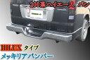 200系 ハイエース バン HILUXタイプ メッキ リア バンパー セット