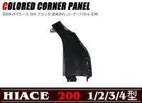 200系ハイエース1型,2型,3型,4型交換用コーナーパネル左側ブラック塗装済新品