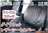 200系 ハイエース バン DX シート カバー セット ダイヤカット ステッチ色ホワイト