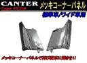 メッキ コーナー パネル 三菱ふそう FE7/8 ジェネレーション キャンター 用 左右セット