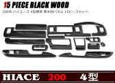 インテリア パネル 黒木目 15P 200系 ハイエース 4型 標準