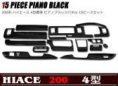 インテリア パネル ピアノブラック 200系 ハイエース 4型 標準
