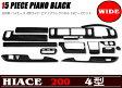 インテリア パネル ピアノブラック 200系 ハイエース 4型 ワイド