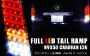 フル LED ファイバー テール 全6種類 色選択 NV350 E26 キャラバン 左右セット 新品