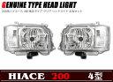 200系ハイエース 4型 ハロゲン H4 純正タイプ クリア ヘッドライト 左右セット 新品