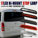 【ハイエース200系パーツ】 17発LEDハイマウントストップランプ 1型/2型/3型前期
