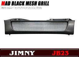 JB23 ジムニー用 斬新タイプ メッシュ マットブラック グリル 新品