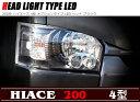オプションタイプ LEDヘッドライト インナーブラック 左右セット 新品 200系 ハイエース 4型