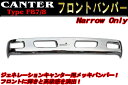 三菱ふそう ジェネレーション キャンター 標準 フル メッキ バンパー