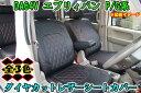 DA64V エブリィ バン P系 G系 ダイヤカットレザーシートカバー ステッチ3色