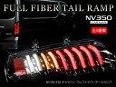 NV350 E26 キャラバン フルLED フルファイバーテール 全6種類 色選択