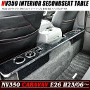 NV350 E26 キャラバン 2列目 セカンド シート テーブル 黒木目 新品 ドリンクホルダー付き