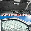 日産 セレナ C25 耐熱 サンシェード フル セット 10枚セット 1台分 吸盤付き 日除け 車中泊