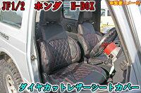 JF系N-BOX用ダイヤカットレザーシートカバーセット新品