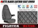 艶なし黒 レザー シートカバー セット 三菱 ふそう ベストワン ファイター 新品