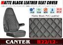 艶なし黒 レザー シートカバー セット 三菱 ふそう ブルーテック キャンター 標準 新品