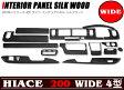 シルクウッド インテリアパネル 15Pセット 200系 ハイエース 4型 ワイド 新品
