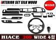 シルクウッド インテリア 3点 セット 200系 ハイエース 4型 ワイド 新品