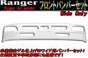 日野 レンジャープロ ワイド用 未塗装 フロント バンパー セット