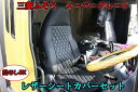 三菱ふそう スーパーグレート 艶なし ブラック シート カバー セット