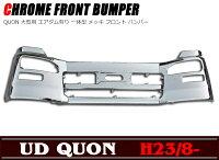 日産UDクオン700H3分割メッキフロントバンパー新品