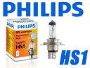 HS1 HS-1 12V35/35W PHILIPS フィリップス ヘッドライトバルブ 30%アップ 明るい 光量アップ 12636PRC1