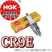 NGK スパークプラグ CR9E YZF600 YZF750 YZF-R1 WR250F FZ250 FZR250 XJR400 FZ6 ジェベル250 DR250 GSX-R250R ZX-6R ニンジャ ZX-7RR ZX-7R ZXR750 ZZR1100 ゼファー1100 バリオス エリミネーター