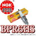 NGK製のプラグスパークプラグ 世界シェアNo1の 絶対的安心感のあるスパークプラグ レジスター入りモデル