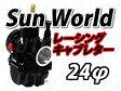 SunWorld製 ブラックキャブレター 24Φ パワージェット付き! 2サイクルキャブ